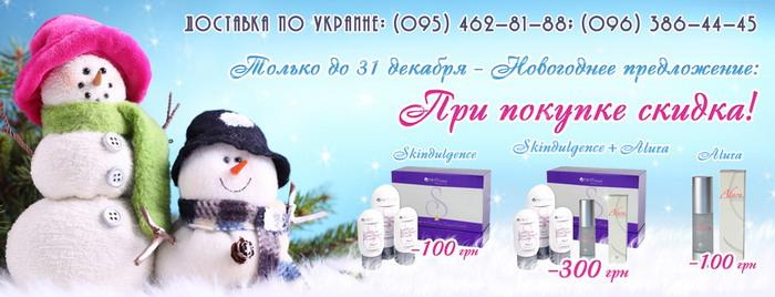 Купить косметику NHT Global в Киеве и Украине
