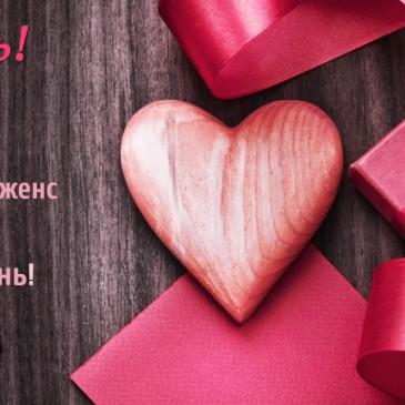 Придбайте романтичний, корисний подарунок до Дня Валентина і зекономте 1000 грн!