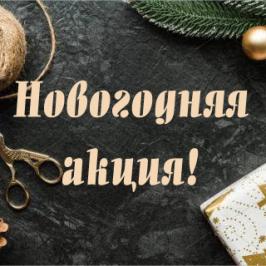 Купить Скиндалженс – получить подарок!