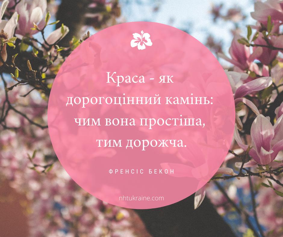 Цитата про красу