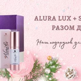 Магія сонцестояння для вашої краси з Alura Lux та Skindulgence
