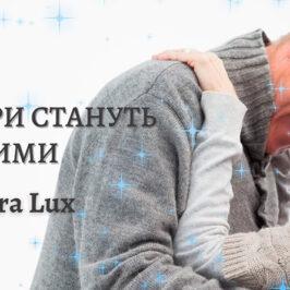 Гель Alura Lux — дозвольте собі насолоджуватися життям!